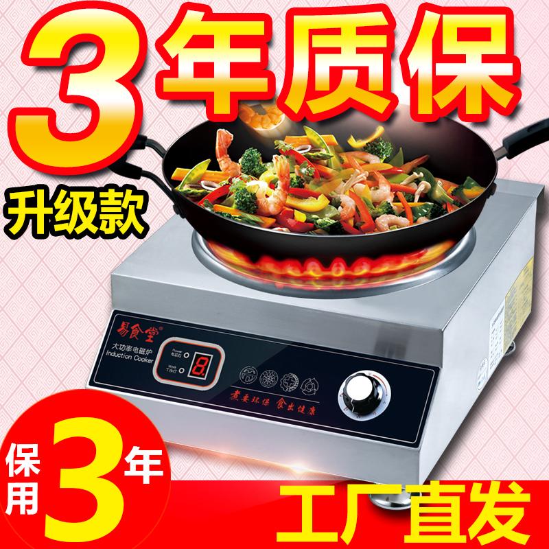 商用电磁炉5000w爆炒智能大功率商业凹面5KW电磁灶食堂酒店电池炉