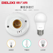 Delixi sound and light control switch lamp holder induction delay voice control switch corridor LED home lamp holder E27 screw