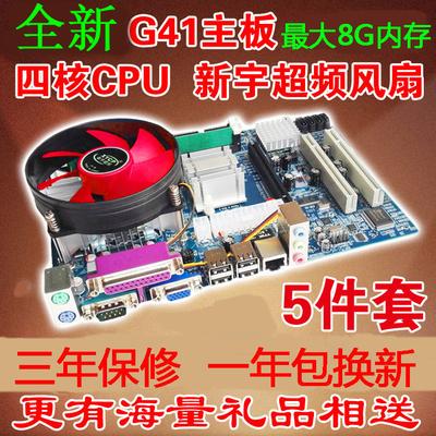 新在线 G41主板套装四核CPU 8G内存显卡电脑台式机5件套B75x58x79