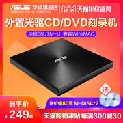 ASUS 08U7M-U external optical drive CD/DVD burner USB laptop optical drive external mobile CD