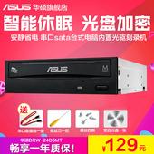 DVD光盘CD驱动器 24D5MT串口sata台式电脑内置光驱刻录机 华硕DRW