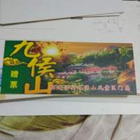 Ticket Collection Luan Jiuhoushan Scenic Spot