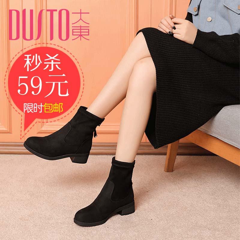 DUSTO/大东2018冬季新款韩版中跟粗跟水钻瘦弹力短靴DW18D2102E