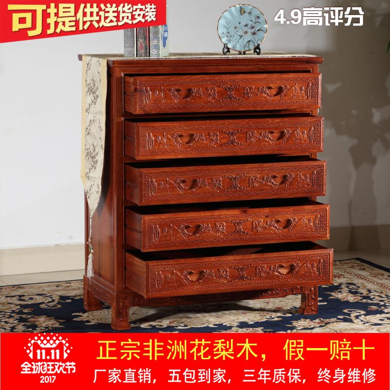 紅木斗柜花梨木