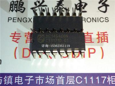 MC145406P MOTOROLA , MC145406N 飞利浦 进口双列直插脚DIP封装
