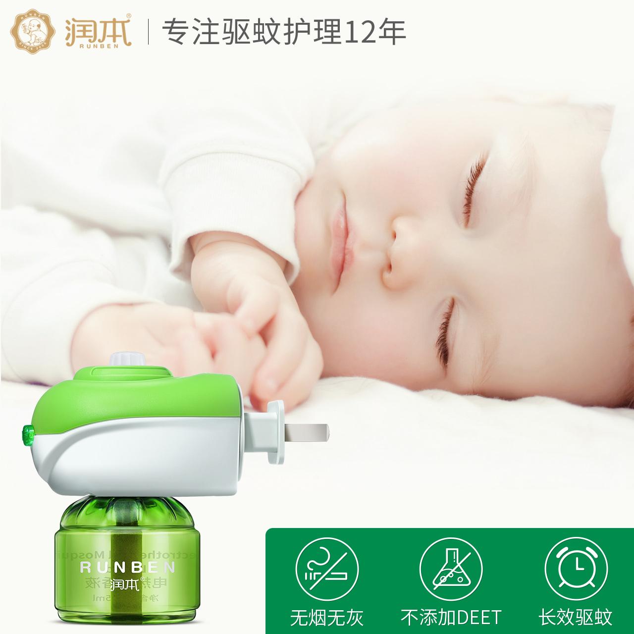润本蚊香液无味婴儿驱蚊防蚊用品儿童宝宝电蚊香家用插电式6液2器