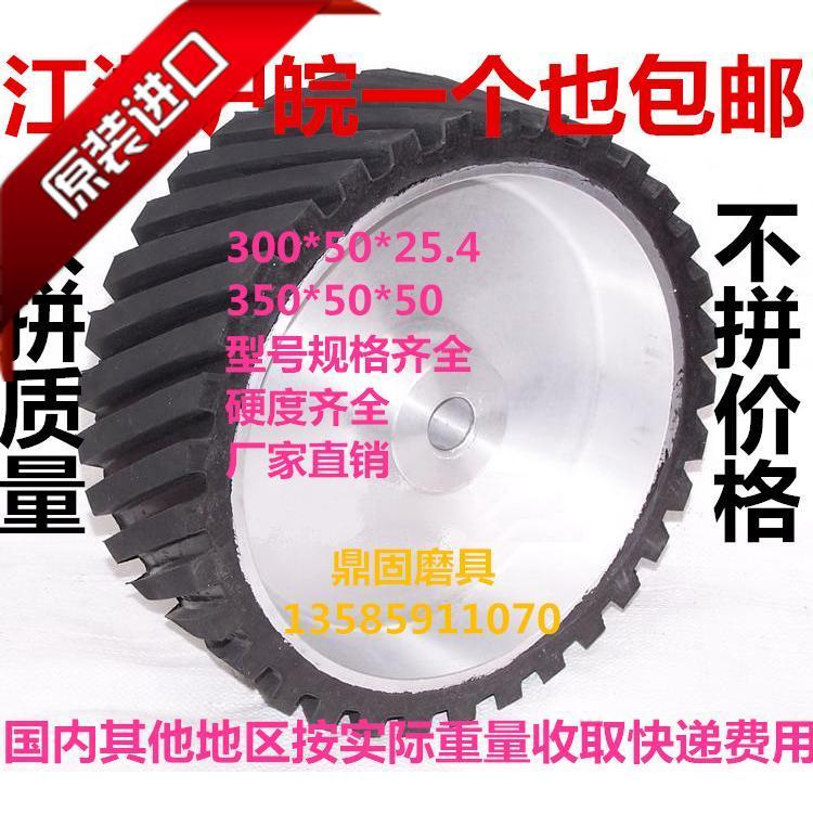 砂带机橡胶轮