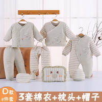 Baby gift box winter cotton padded cold winter coat newborn supplies maternal and child birth suit newborn grandmother bag
