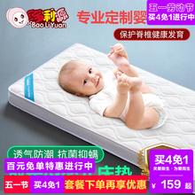 宝利源天然椰棕乳胶可拆洗婴儿床垫 宝宝儿童床垫无甲醛可定做
