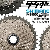 M8000 山地飞轮 46T 山地车 11S 飞轮 11速 SHIMANO 40T 42T图片
