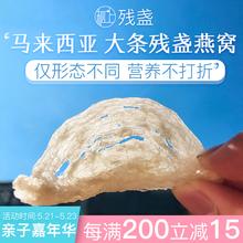 燕窝孕妇干挑残盏 足干 马来西亚燕条价格营养品补品500g100g50g
