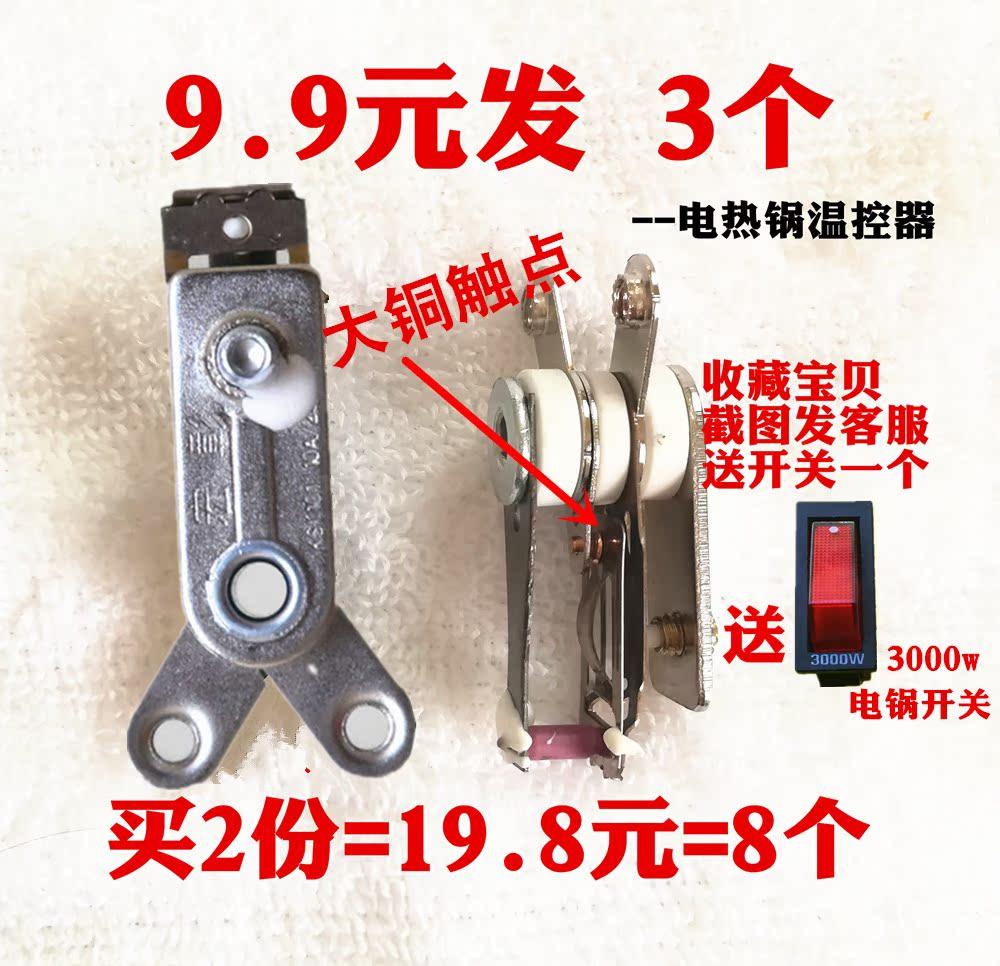 电炒锅温控器
