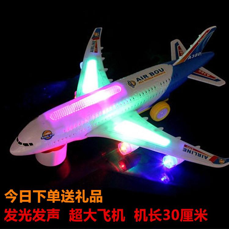 电动万向飞机