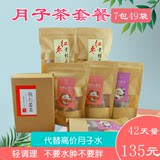 月子茶月子饮料套月子水月子茶 Postpartum conditioning month not edema month water package