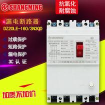 人民电气漏电断路器DZ20L160A250A400A630A4300三相四线开关