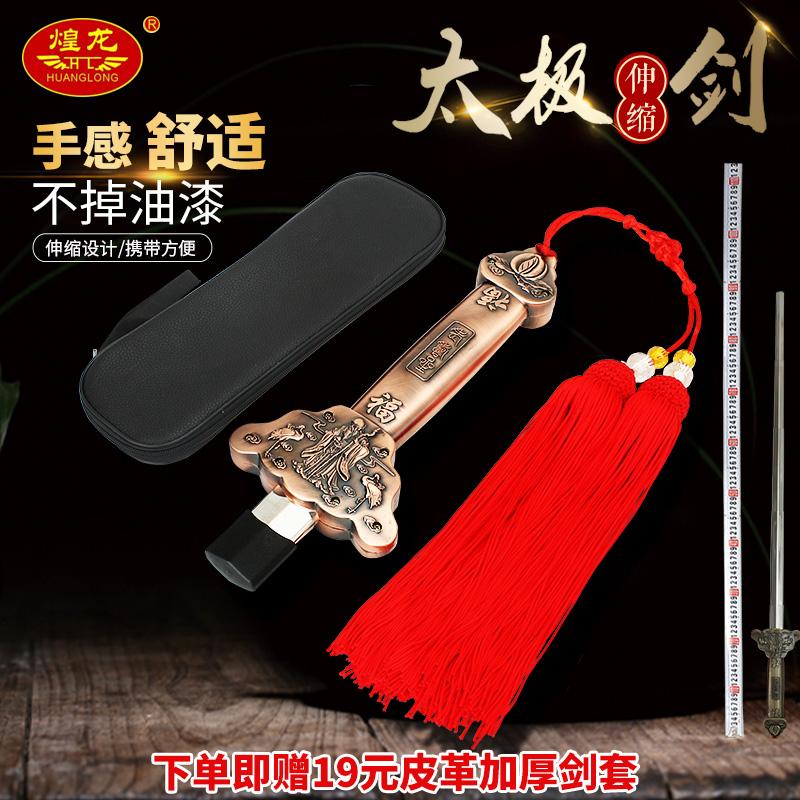 不锈钢武术剑