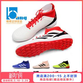 棒棒正品:Adidas Predator 18.3 TF猎鹰人草碎钉男足球鞋CP9278