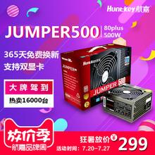 航嘉电源jumper500w台式机电源宽幅静音80plus节能台机电脑电源
