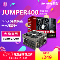 航嘉电源jumper400w电脑电源台式机电源台机电源宽幅静音节能家用