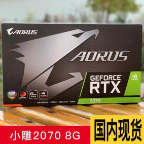 技嘉AORUS RTX2070 8G GGDR6雕牌 萤火虫 小雕2070非公版游戏显卡