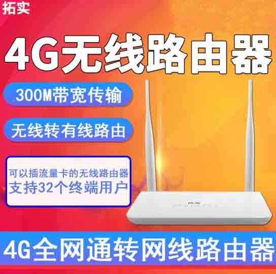 4g转wifi无线路由器