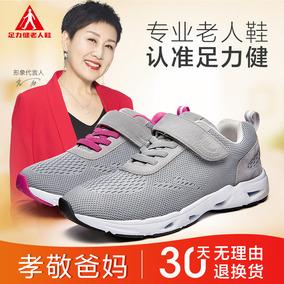 足力健安全老人鞋正品男爸爸中老年人健步鞋防滑软底鞋张凯丽足立