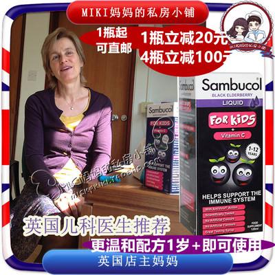 英国正品Sambucol儿童黑接骨木糖浆yu防感冒+免疫力1岁+ 120ML
