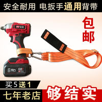 Electric wrench special strap belt belt purse bag tool bag wrench backpack woodworking shelf waist rack backpack