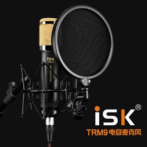 ISK TRM9电容麦克风/电子管电容麦K歌套装/电容麦套装/ISK电子管