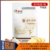 新良低筋面粉500g 糕点粉蛋糕粉饼干小麦粉低筋面粉原装烘焙原料