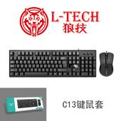 狼技C13/贵彩Q101键鼠套装 有线USB聊天新款办公悬浮键盘鼠标套件