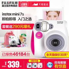 Fujifilm/富士相机mini7s 套餐含拍立得相纸 一次成像7C高配款