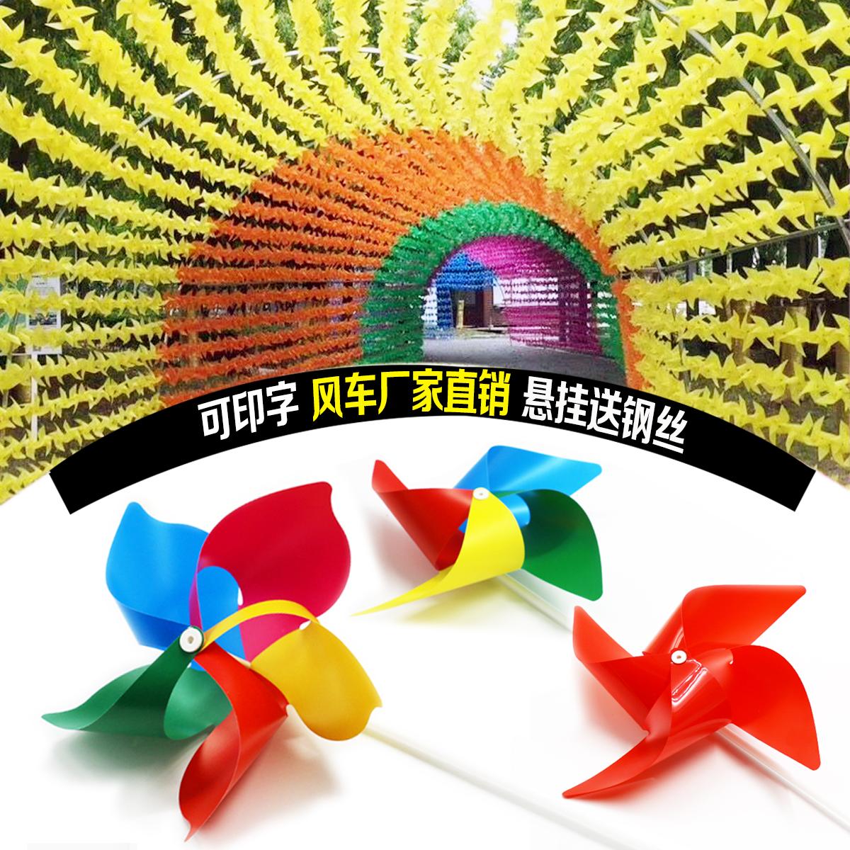旋转装饰户外悬挂风车幼儿园儿童地推塑料小风车玩具批發大串七彩