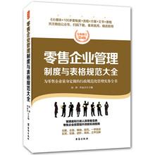 零售管理书籍 零售企业管理制度与表格规范大全修订4版规范化管理实务6大模块100多套制度流程方案书表格规范商超市便利店铺服装图片