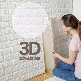 梓晨壁纸3d立体墙贴墙纸自粘创意宿舍背景墙客厅墙纸贴画卧室装饰