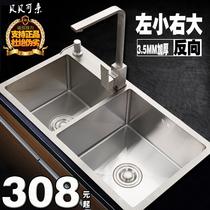 厨盆手工水槽反向双槽3.5~4mm304 201不锈钢台下盆左小右大拉丝
