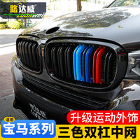 Lu Dawei BMW Ma Zhongwang 1 Series 3 Series New 5 Series x3x4x5x6m3 Refit Three-color Parallel Bar Black Medium Net Grille