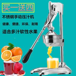 不锈钢手动榨汁机商用手动家用水果榨压机橙汁器挤石榴汁迷你榨汁