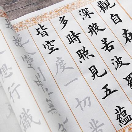 欧体毛笔临摹描红半熟宣纸字帖抄经本大楷中楷心经仿古3米长卷
