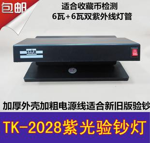 包邮融途TK-2028紫光验钞灯荧光币收藏台式验钞机12瓦大功率双管