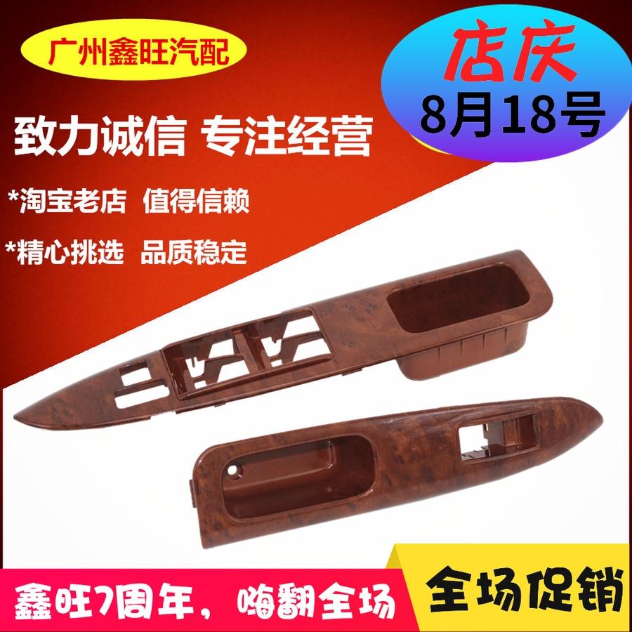 比亚迪F3扶手座面板  F3扶手座 F3R玻璃升降器开关饰板 桃木 配件