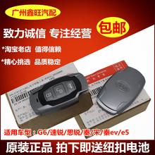 比亚迪 G6遥控壳 速锐 思锐 智能遥控器外壳 钥匙盖  BYD原装配件