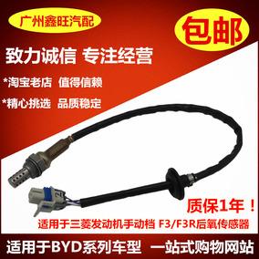 比亚迪F3后氧传感器 BYDF3R G3 L3氧传感器 排气管传感线 BYD配件
