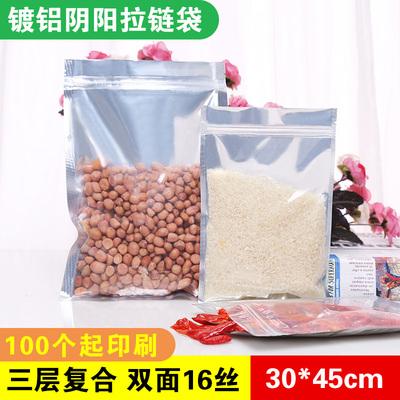 30*45铝箔袋半透明阴阳食品包装塑料自封袋零食封口袋镀铝银光面