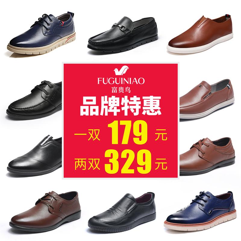 断码清仓 富贵鸟男鞋一双179两双329商务休闲皮鞋男休闲鞋凉鞋
