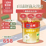 Nippon Paint gold taste five-in-one latex paint interior wall paint water paint paint paint brush wall paint 18L