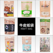 Food packaging bag custom made Ziplock bag kraft paper bag aluminum foil vacuum bag composite bag custom printing LOGO