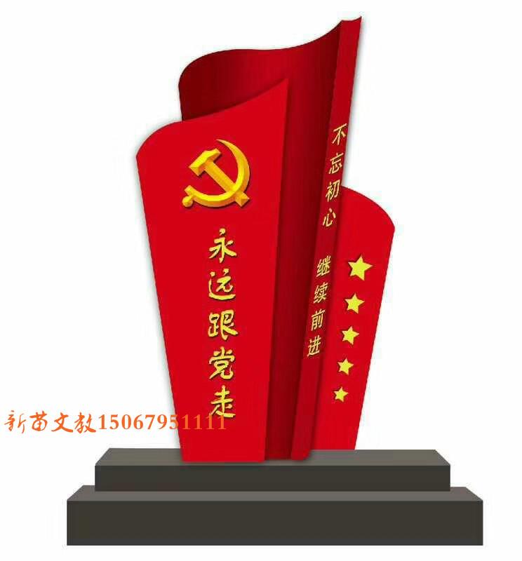 社会主义核心价值观宣传栏雕塑景观牌标牌中国红色地标厂家非现货