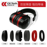 Soundproof earmuffs anti-noise interference professional noise reduction earmuffs sleep with sleeping artifact mute silencer headset industry