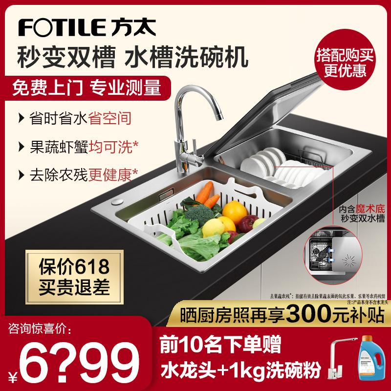 方太X1TS水槽洗碗机全自动家用一体嵌入式6套智能刷碗机家电小型